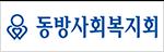 동방사회복지회