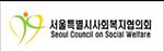 서울시사회복지협의회