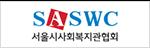서울시사회복지관협회