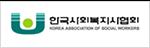 한국사회복지사협의회